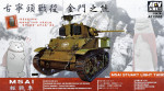 M5A1 Light tank (Early) - Bear in Jinmen (Limited)