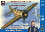 Fighter I-16 type 18 Soviet pilot ace Vasily Golubev