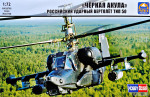 Soviet attack helicopter Ka-50  Black shark