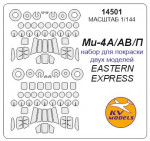Mask for Mi-4A/AV/P (Eastern Express)