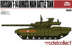 Russian T-14 armata Main Battle Tank