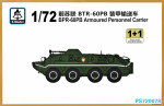 BPR-60PB Armoured Personnel Carrier (2 models in the set)