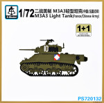 M3A3 Light Tank France/Chinese Army (2 models in the set)