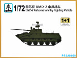 BMD-2 (2 models in the set)