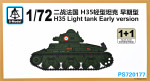 H35 Light tank Early (2 models in the set)