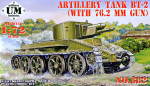 Artillery tank BT-2 with 76.2 mm gun